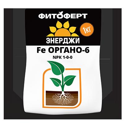 Fe ОРГАНО-6