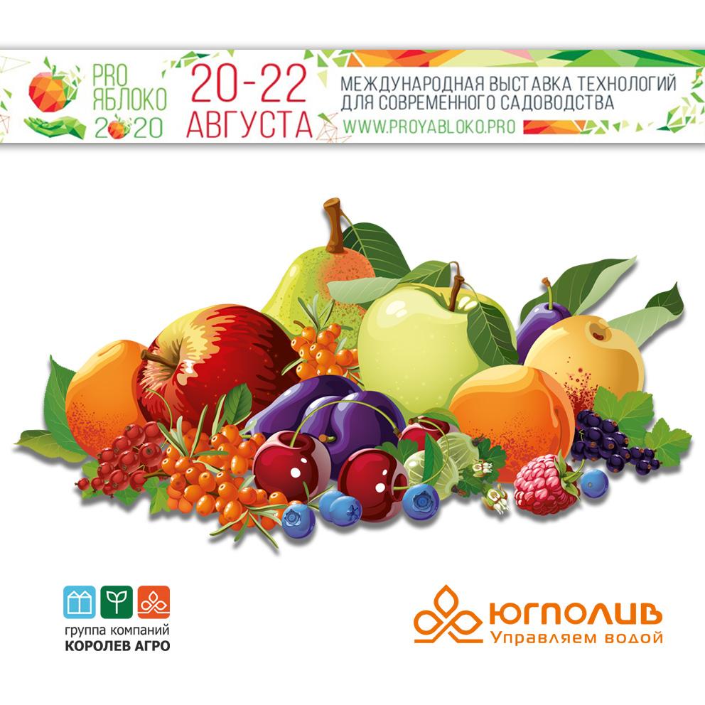 Международная выставка технологий для современного садоводства «PROЯблоко 2020»